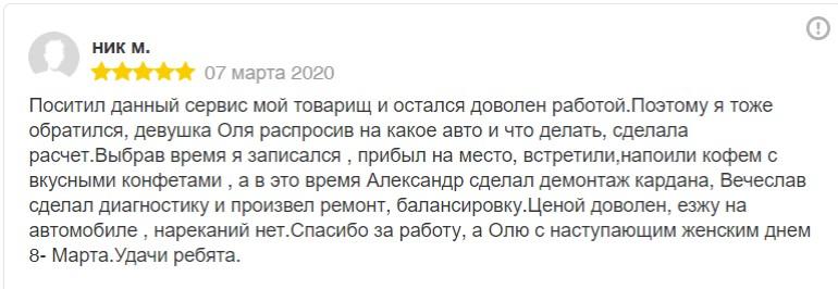 Отзыв Николая о Кардан и Ко